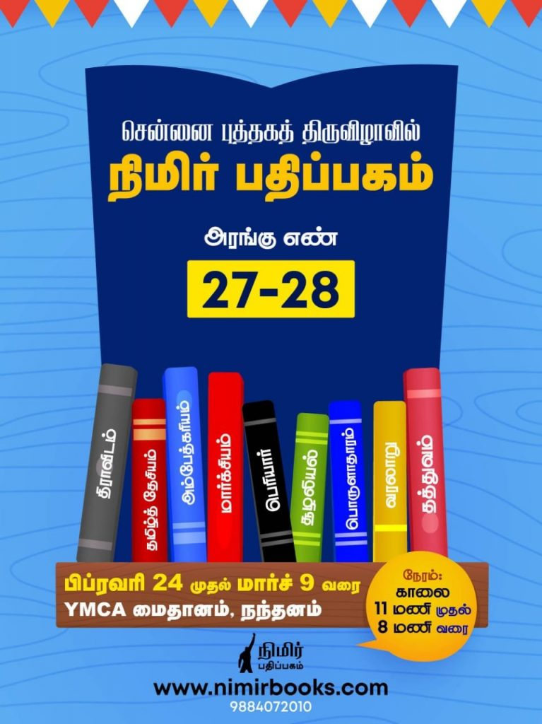 chennai bookfair banner